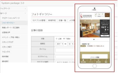 ホームページシステム